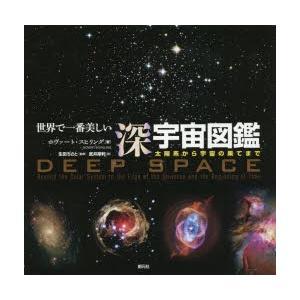 世界で一番美しい深宇宙図鑑 太陽系から宇宙の果てまで