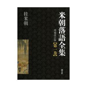 米朝落語全集 第1巻
