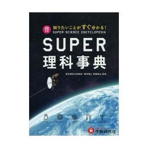 SUPER理科事典 知りたいことがすぐ分かる!