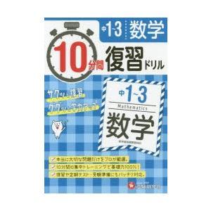 本 ISBN:9784424635642 中学教育研究会/編著 出版社:受験研究社 出版年月:201...