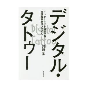 本 ISBN:9784426121983 河瀬季/著 出版社:自由国民社 出版年月:2017年01月...