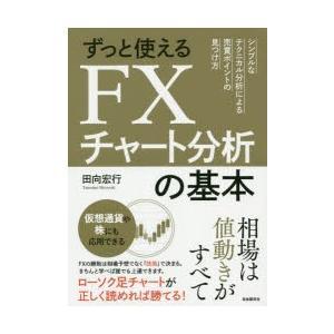 本 ISBN:9784426124779 田向宏行/著 出版社:自由国民社 出版年月:2018年11...