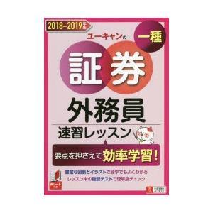 本 ISBN:9784426610760 ユーキャン証券外務員試験研究会/編 出版社:ユーキャン学び...