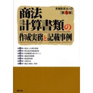 商法計算書類の作成実務と記載事例