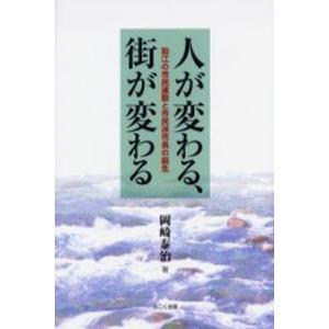 本 ISBN:9784434081934 岡崎泰治/著 出版社:ふこく出版 出版年月:2006年07...