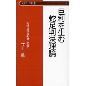 本 ISBN:9784434137204 井上薫/著 出版社:クリピュア 出版年月:2009年10月...