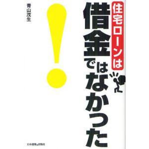 本 ISBN:9784434153563 青山茂生/著 安くていい家をつくる会/監修 出版社:日本建...