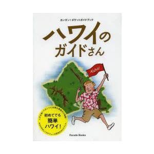 ハワイのガイドさん カンタン!ポケットガイドブック