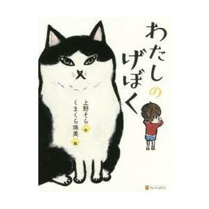 本 ISBN:9784434236310 上野そら/作 くまくら珠美/絵 出版社:アルファポリス 出...