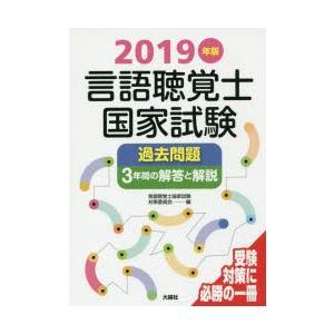 言語聴覚士国家試験過去問題3年間の解答と解説 2019年版