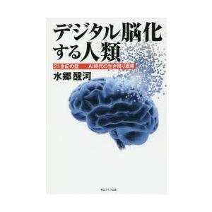 デジタル脳化する人類 21世紀の壁-AI時代の生き残り戦略