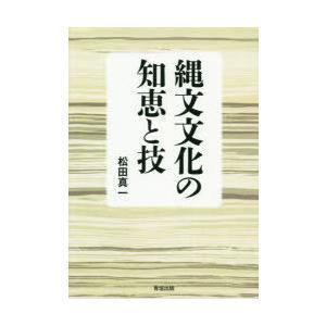 縄文文化の知恵と技 ぐるぐる王国 PayPayモール店
