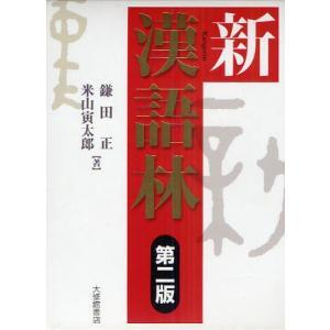 本 ISBN:9784469031638 鎌田正/著 米山寅太郎/著 出版社:大修館書店 出版年月:...
