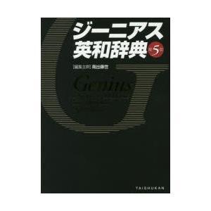 ジーニアス英和辞典の関連商品3