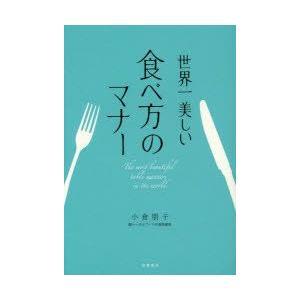 本 ISBN:9784471011451 小倉朋子/著 出版社:高橋書店 出版年月:2014年05月...