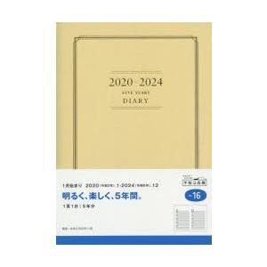 本 ISBN:9784471790165 出版社:高橋書店 出版年月:2019年09月 日記手帳 ≫...