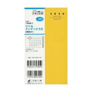 本 ISBN:9784471793050 出版社:高橋書店 出版年月:2019年09月 日記手帳 ≫...