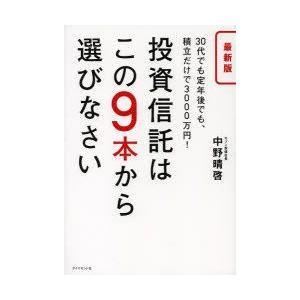 本 ISBN:9784478025444 中野晴啓/著 出版社:ダイヤモンド社 出版年月:2013年...