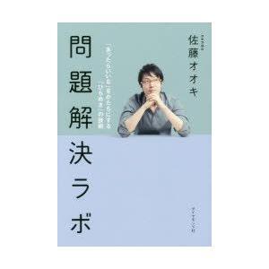 本 ISBN:9784478028926 佐藤オオキ/著 出版社:ダイヤモンド社 出版年月:2015...