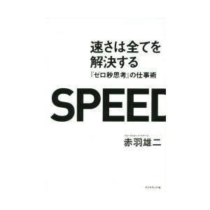 本 ISBN:9784478029787 赤羽雄二/著 出版社:ダイヤモンド社 出版年月:2015年...