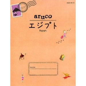 地球の歩き方aruco 8