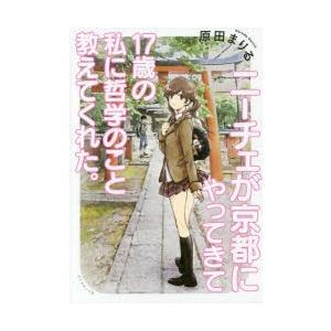 本 ISBN:9784478069653 原田まりる/著 出版社:ダイヤモンド社 出版年月:2016...
