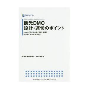 本 ISBN:9784478084274 日本政策投資銀行地域企画部/著 出版社:ダイヤモンド・ビジ...