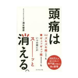 本 ISBN:9784478100783 清水俊彦/著 出版社:ダイヤモンド社 出版年月:2016年...