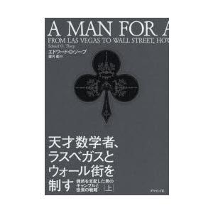 本 ISBN:9784478101483 エドワード・O・ソープ/著 望月衛/訳 出版社:ダイヤモン...