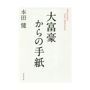 本 ISBN:9784478102114 本田健/著 出版社:ダイヤモンド社 出版年月:2018年0...
