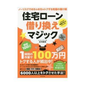 本 ISBN:9784478102879 淡河範明/著 出版社:ダイヤモンド社 出版年月:2017年...