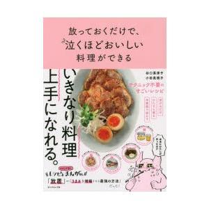 本 ISBN:9784478104149 谷口菜津子/著 小田真規子/著 出版社:ダイヤモンド社 出...