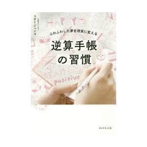 本 ISBN:9784478106082 コボリジュンコ/著 出版社:ダイヤモンド社 出版年月:20...