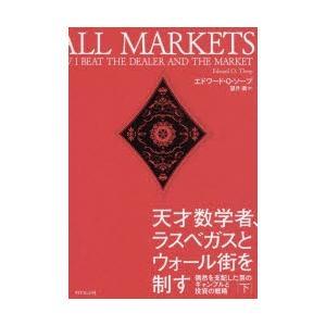 本 ISBN:9784478107621 エドワード・O・ソープ/著 望月衛/訳 出版社:ダイヤモン...