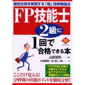 本 ISBN:9784478783207 山田浩司/監修 片寄徳男/〔ほか〕著 出版社:ダイヤモンド...