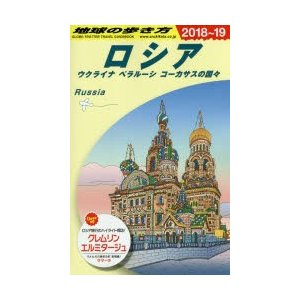 本 ISBN:9784478821930 地球の歩き方編集室/編集 出版社:ダイヤモンド・ビッグ社 ...