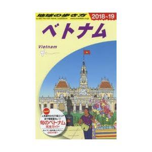 本 ISBN:9784478822128 地球の歩き方編集室/編集 出版社:ダイヤモンド・ビッグ社 ...