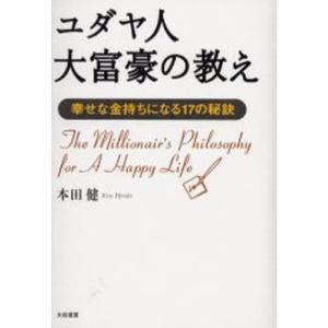 単行本 ユダヤ人大富豪の教え 本田健 大和書房 管理:795125 の商品画像|ナビ