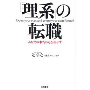 本 ISBN:9784479791508 辻信之/著 縄文アソシエイツ/著 出版社:大和書房 出版年...