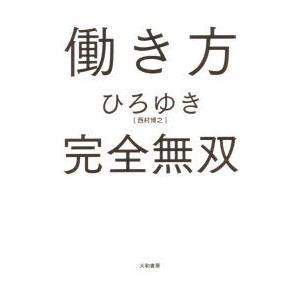 本 ISBN:9784479796442 ひろゆき/著 出版社:大和書房 出版年月:2018年04月...
