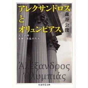 本 ISBN:9784480094490 森谷公俊/著 出版社:筑摩書房 出版年月:2012年04月...