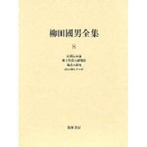 本 ISBN:9784480750686 柳田国男/著 出版社:筑摩書房 出版年月:1998年12月...