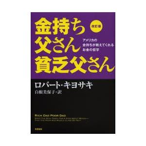 本 ISBN:9784480864246 ロバート・キヨサキ/著 白根美保子/訳 出版社:筑摩書房 ...