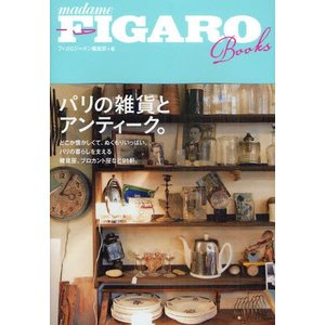 本 ISBN:9784484112046 フィガロジャポン編集部/編 出版社:CCCメディアハウス ...