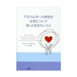 本 ISBN:9784487808250 マクシーン・アストン/著 テーラー幸恵/訳 出版社:東京書...