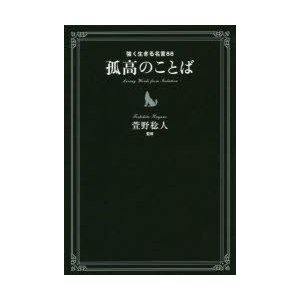 本 ISBN:9784487809097 萱野稔人/監修 出版社:東京書籍 出版年月:2014年09...