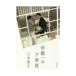 本 ISBN:9784488027926 三木笙子/著 出版社:東京創元社 出版年月:2018年08...
