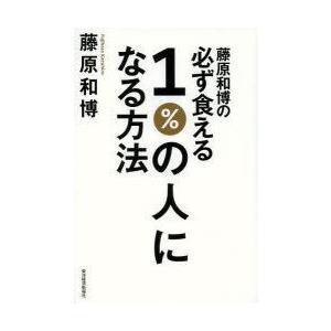 本 ISBN:9784492045084 藤原和博/著 出版社:東洋経済新報社 出版年月:2013年...