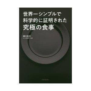 本 ISBN:9784492046241 津川友介/著 出版社:東洋経済新報社 出版年月:2018年...