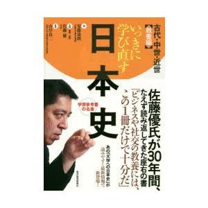 いっきに学び直す日本史 教養編|guruguru